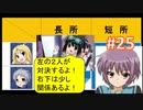 sakiquest #25:咲RPGを「咲-saki-」好きが「咲-saki-」の話をしながらゆっくり実況(初見プレイ)