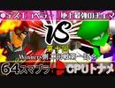 【第十回】64スマブラCPUトナメ実況【Winners二回戦第一試合】