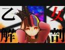 【ギャラ子】乙女解剖【カバー】