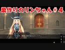 【エロゲ実況】巣作りカリンちゃんpart.4