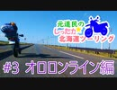 元道民のしったか北海道ツーリング #3 【オロロンライン編】