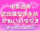 中島由貴・武田羅梨沙多胡のかわいいラジオ ♡24kawaii・アフタートーク付き♡【有料版/会員無料】