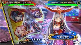 弓【征覇王】士気盛り火焔VS悲哀の舞