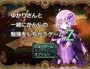 【フリーゲーム】「ゆかりさんと一緒に漢字の勉強をしちゃうゲームZ」をプレイした