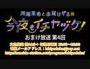 【月額会員限定】河瀬茉希と赤尾ひかるの今夜もイチヤヅケ! おまけ放送 第4回(2019.11.12)