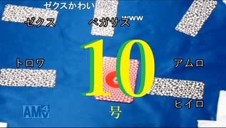 【会員生放送】タンクトップ通信 第10号