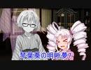 【VOICEROID】琴葉葵の明晰夢7【劇場】