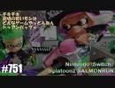 082 ゲームプレイ動画 #751 「スプラトゥーン2 サーモンラン」