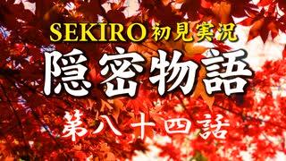 【初見】隻狼SEKIRO実況/隠密物語【PS4】
