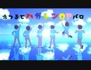 【MMDおそ松さん】六つ子でハ/ガ/レ/ン/O/Pパロ