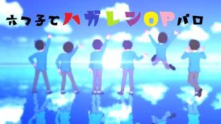 【MMDおそ松さん】六つ子でハ/ガ/レ/ン/O/