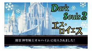 【ダークソウル2】DLC!凍てついたエス・