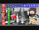 【ゆっくり解説】アメリカ宇宙開発の歴史 その4