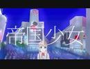 『帝国少女』/コユメン 【歌ってみた】【初投稿】