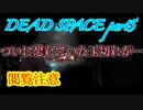 【グロ注意】part5非戦闘要員主人公VS攻撃的変異生命体【DEAD SPACE】