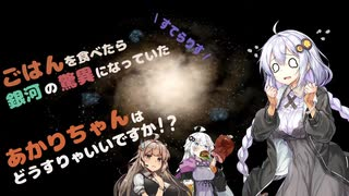 【Stellaris】03 ごはんを食べたら銀河の