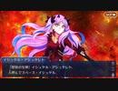 Fate/Grand Orderを実況プレイ セイバーウォーズⅡ編 part22