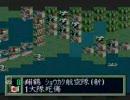 提督の決断 シナリオ1「日米交渉決裂」 Part.35