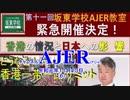 『【特別番組】第11回坂東学校AJER教室「香港の情況と日本への影響~香港デモから見る日本と中国のこれから~」その3』坂東忠信 AJER2019.11.13(6)