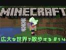 【実況プレイ】広大な世界で散歩する【Minecraft】【第四回】#14