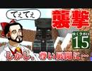 第13位:【MineCraft】ゆくラボEX バニラでリケジョが自給自足生活 DAY15【ゆっくり実況】