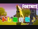 【フォートナイト】ドレミの歌をフォートナイトのネタで歌ってみたwww【Fortnite】【替え歌】