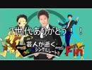 【ポケモンUSM】芸人が逝くウルトラレート!!#26 終