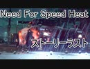 Need for Speed Heat ストーリーラスト