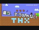 第49位:【ガルナ/オワタP】改造マリオをつくろう!2【stage:21】