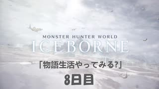 "【PS4】"" MHW:IB "" 物語生活やってみる? 8日目"