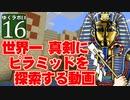 【MineCraft】ゆくラボEX バニラでリケジョが自給自足生活 DAY16【ゆっくり実況】