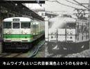ナナメウエ鉄道小ネタPART15 漫画に見る新潟の鉄道