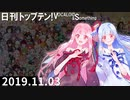 日刊トップテン!VOCALOID&something【日刊ぼかさん2019.11.03】