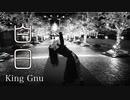白日/KingGnu cover.