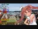 駆逐艦と呉ツーリングしてみた()