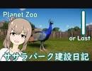 【Planet Zoo】ササラパーク建設日記
