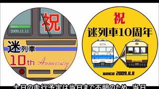 鉄道小ネタで行こう 関西2府5県編(番外)10周年記念ヘッドマーク