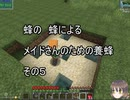 【Minecraft 】蜂の、蜂による、メイドさんのための養蜂5【1.12.2】