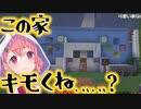 笹木咲、自分の家がゴミに見えてきてしまい解体を決意する【Minecraft】