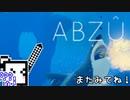 【ABZU】スキューバーダイバーざらめちゃん#2【CeVIO実況】
