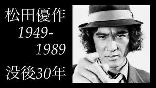 【松田優作 没後30年】①246の幾何学 歌っ