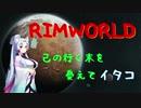 【RimWorld】辺境の惑星にたどり着イタコ No.6【VOICEROID実況】