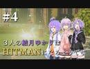 【HITMAN】3人の結月ゆかりはHITMANになるようです #4【VOICEROID実況】