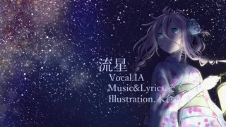 【オリジナル】流星 feat.IA
