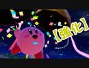 【スマブラSP】SPでもカービィでピンクの悪魔を目指す part48【1on1】