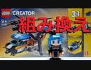 【LEGO】レゴクリエイターツインローターヘリコプター31096を組み替えてみた【ゆっくり】