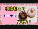【週刊粘土】パン屋さんを作ろう!☆パート35