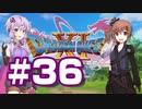 【2D版】ゆかり&ささらのドラゴンクエスト11S 過ぎ去りし時を求めて【Part36】