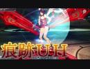 【PSO2】連破演習:闇の痕跡  ソロ(17:02) 雷Fo/Fi