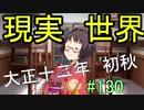 【相州戦神館學園 八命陣】 夢の世界で巻き起こるバトルロワイアル #130